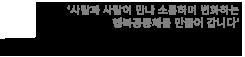 고양시문촌9기초푸드뱅크(기쁨두배 푸드뱅크) 2018년 4분기 실적 보고 > 공지사항